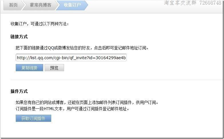 QQ 邮件收集用户