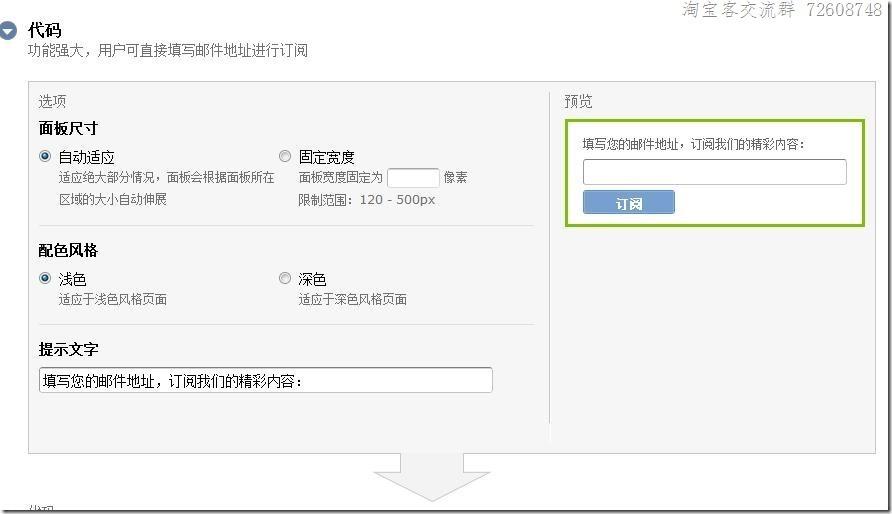 QQ 订阅列表