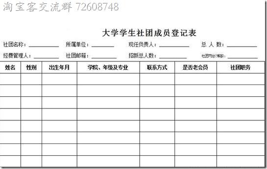 社团登记表