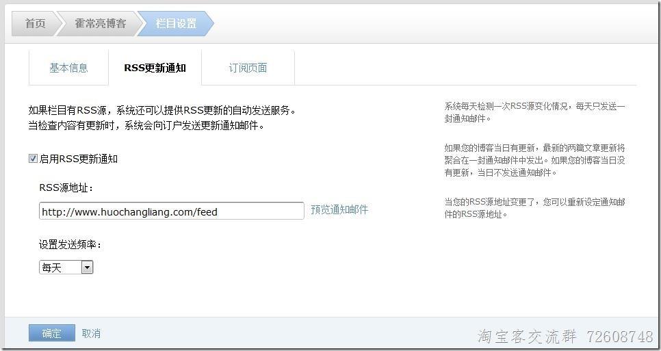 QQ 邮件订阅