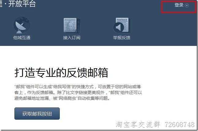 QQ 邮件列表