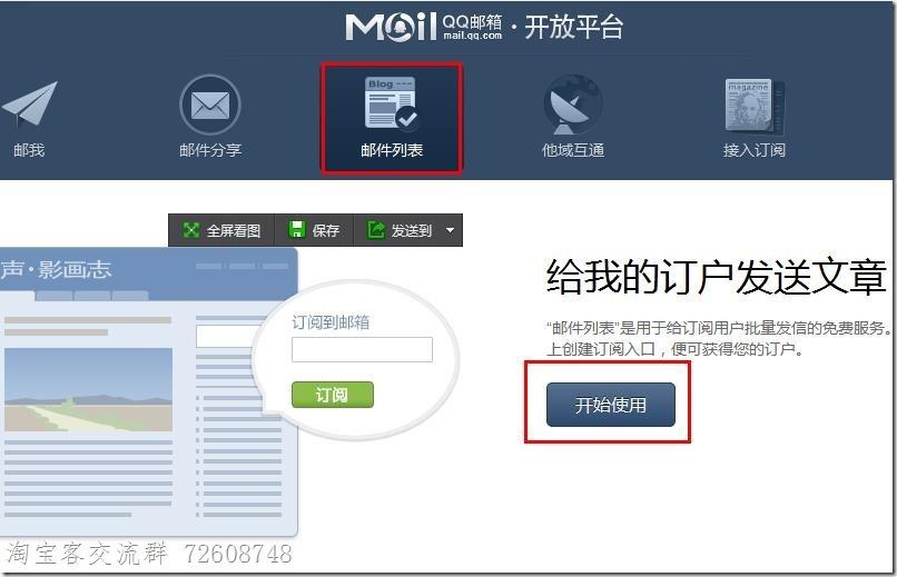 QQ 邮件订阅列表