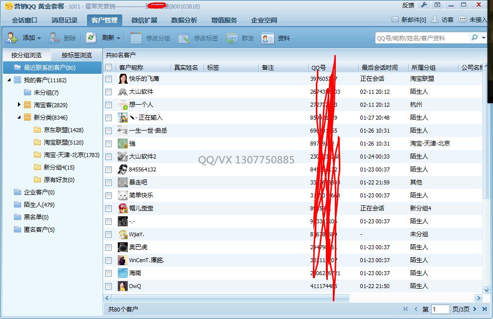 营销QQ-霍常亮