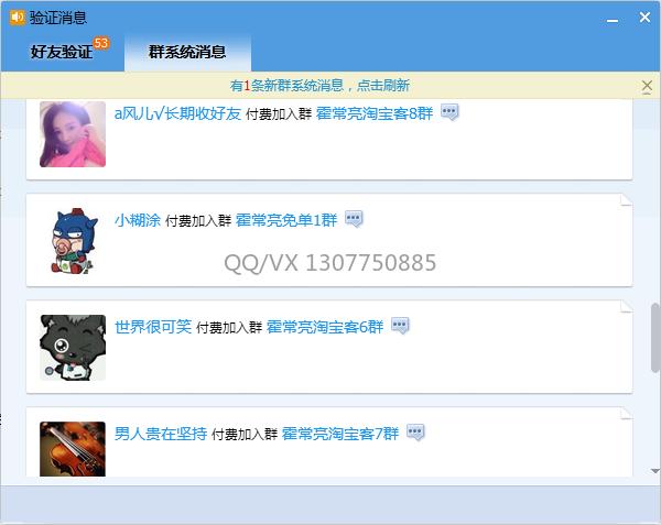霍常亮QQ收费群