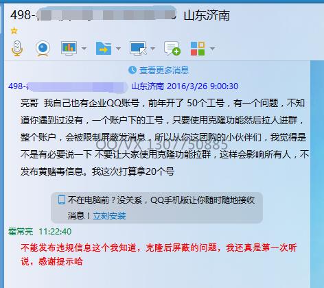 企业QQ屏蔽