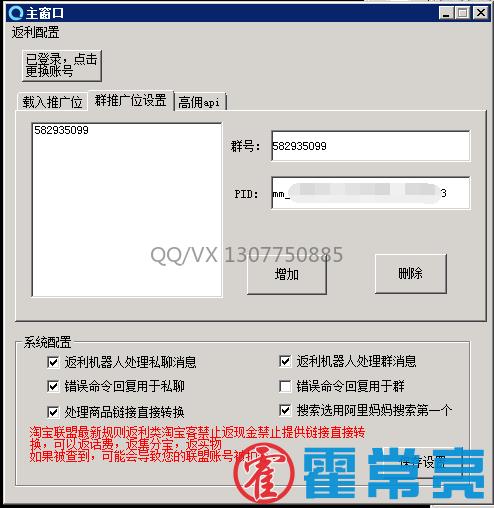 QQ返利机器人