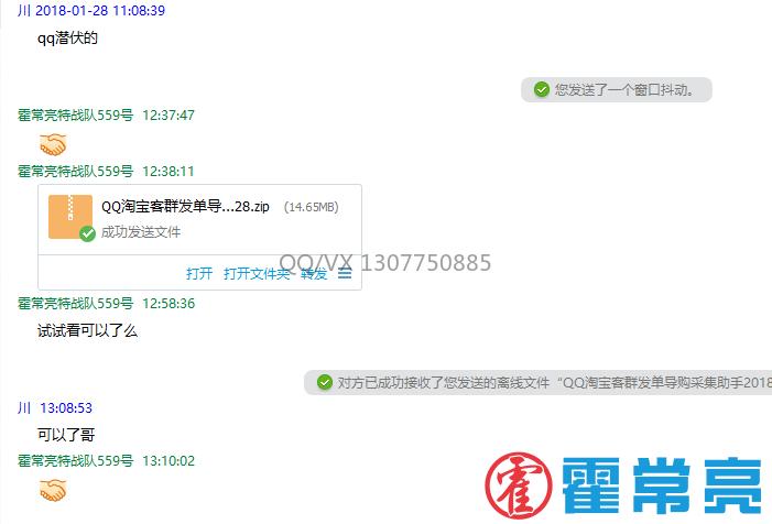 QQ淘宝客群发单导购采集助手