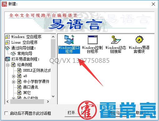 易语言启动窗口程序