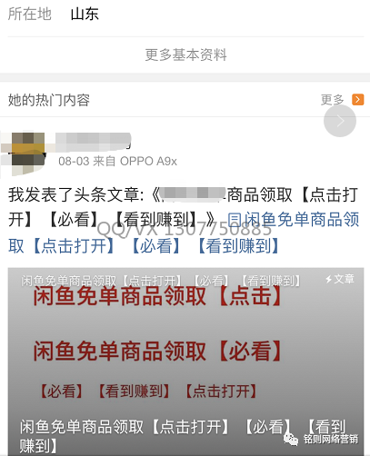 闲鱼淘客5大主流玩法详解,引流又赚钱(马上学会)