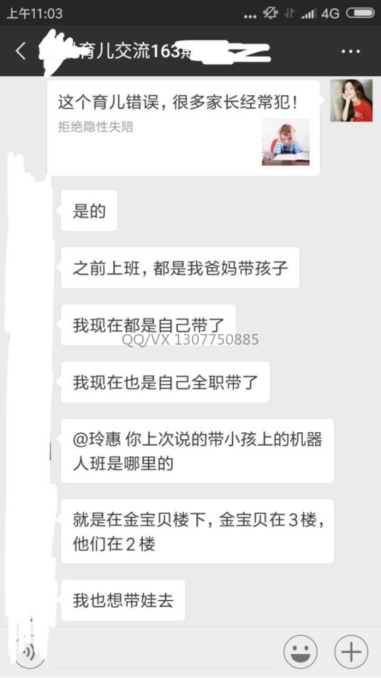 月佣金150万大淘客揭秘微信私域流量新玩法