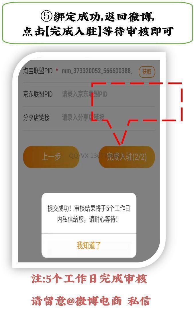 微博电商内容导购申请攻略