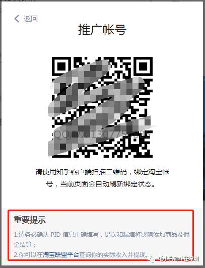 """【干货】利用知乎""""好物推荐""""种草做淘宝客实现长期自动化盈利!"""