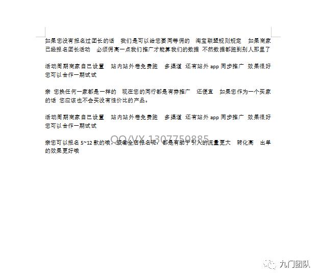 【招商】新手必看!淘宝招商团长简述!