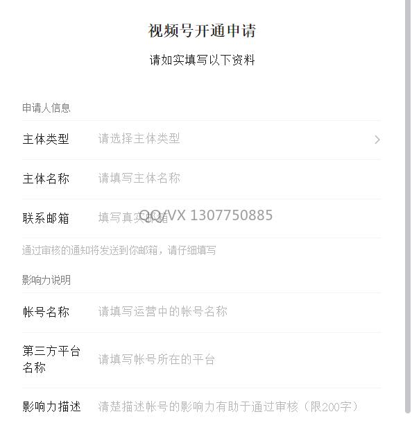 微信视频号终于上线!内含申请开通地址!