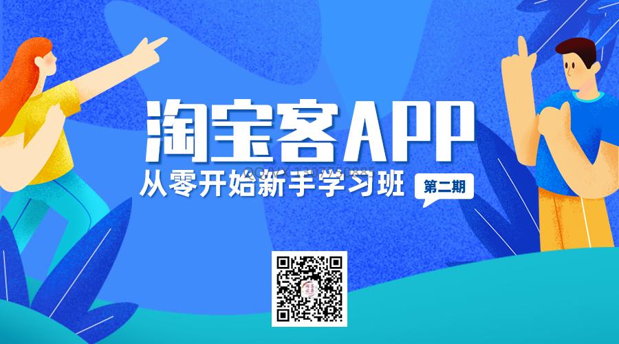 淘客app开发教程